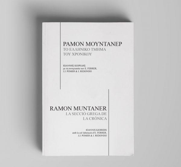 portada libro la secció grega de la crònica. colección monografías.